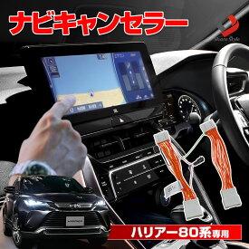 ハリアー 80系 純正ナビ 専用 ナビキャンセラー T-Connect SDナビゲーション JBLプレミアムサウンドシステム 走行中 ナビ操作 DVD 視聴 [J]