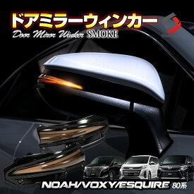 ノア ヴォクシー エスクァイア 80系 LED シーケンシャル ドアミラー ウインカー ランプ スモーク 2P 流れるウィンカー カスタム トヨタ NOAH VOXY Esquire[OT5]