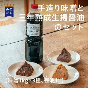 手造り味噌と三年熟成生揚醤油(味噌3種と醤油1L)の食べ比べセット【送料無料】