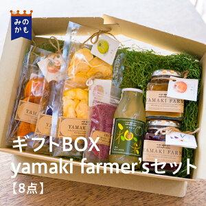 yamaki farmer'sセット 梨 桃 柿 乾燥ローゼル ローゼル塩 セミドライ ドライフルーツ コンフィチュール ジャム 無添加 かわいい プレゼント ギフト 贈り物 お中元 誕生日 内祝い 出産祝い 39シ