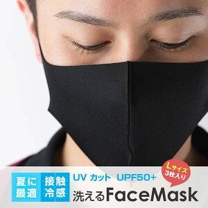 接触冷感 洗えるマスクLサイズ 夏用 UVカットUPF50+ 抗菌 3枚入り 水着素材 キシリトール成分 冷感 ひんやり 蒸れにくい 快適 息がしやすい 花粉・風邪対策・飛散防止 高機