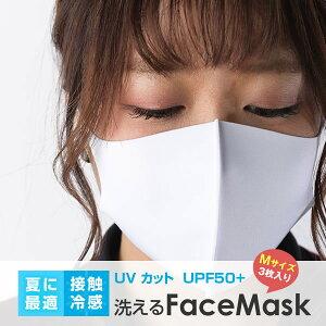 接触冷感 洗えるマスク 夏用 UVカットUPF50+ 抗菌 3枚入り 水着素材 キシリトール成分 冷感 ひんやり 蒸れにくい 快適 息がしやすい 花粉・風邪対策・飛散防止 高機能マス