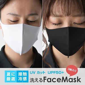 接触冷感 洗えるマスク 即納 UVカット抗菌 3枚入り 水着素材 キシリトール加工 冷感  蒸れにくい 快適 息がしやすい 花粉・風邪対策・飛散防止 白 黒 ベージュ 大人用