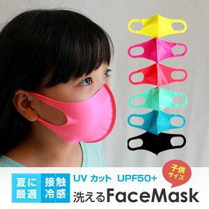 洗えるマスク 子供用 カラーマスク 夏用 同色2枚セット 接触冷感 UVカットUPF50+ 抗菌 水着素材 薄手 キシリトール成分 冷感 蒸れにくい 快適 息がしやすい 花粉・風邪対