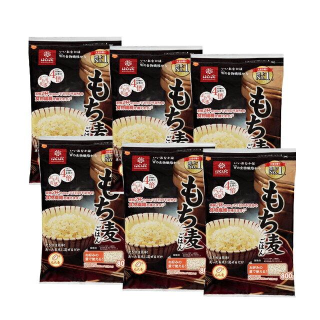 【はくばく】もち麦ごはん6パック 800g×6袋☆送料無料