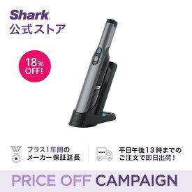 【Shark 公式】 Shark シャーク EVOPOWER エヴォパワー W35 充電式 ハンディクリーナー WV280J