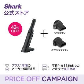【5/21以降発送】【Shark 公式】 Shark シャーク EVOPOWER エヴォパワー W25 充電式 ハンディクリーナー WV270J アクセサリーパック セット(ブラシセット)