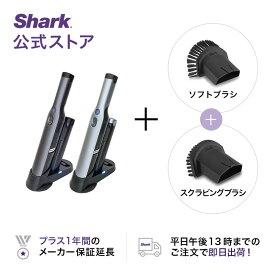 【Shark 公式】 Shark シャーク EVOPOWER エヴォパワー W30 充電式 ハンディクリーナー WV251J アクセサリーパック セット