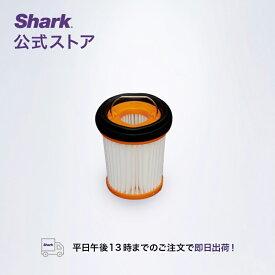 【Shark 公式】 Shark シャーク EVOPOWER エヴォパワー フィルター