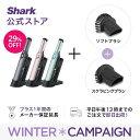 【Shark 公式】 Shark シャーク EVOPOWER エヴォパワー W35 充電式 ハンディクリーナー WV280J アクセサリーパック セ…