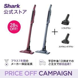28%OFF 【Shark 公式】 Shark EVOPOWER SYSTEM コードレススティッククリーナー CS200J + アクセサリセット【ブラシセット】