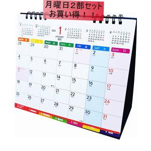 (月曜から2部セット) 【公式】Supracing シュプレーシング 2021年 カレンダー 【2020年12月始まり】 6か月ひと目 卓上カレンダー 実用性抜群※※※本製品は2021年オリンピック特措法改正による祝