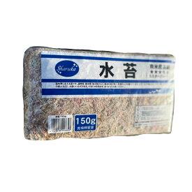 水苔南米産最高級グレード150g(乾燥圧縮タイプ) 送料無料