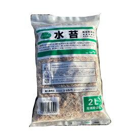 水苔2L【復元済み すぐ使える ミズゴケ】 保温効果・乾燥防止・通気性・保水性・吸水性