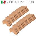 ポットフィート ポットフット 鉢台 鉢石 置き石 排水 シルマ イタリア製 敷石 小さい シンプル テラコッタ イタリア …