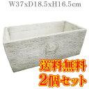 【送料無料】【新商品】GRCリップルプランタースクエア 2個セット【アンティーク調 ホワイト 植木鉢】