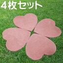 【送料無料】擬石 ハート平板 ステップストーン37cm ピンク 4枚セット【踏み石 敷石】