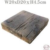 擬石枕木20x20x4.5cm「オールドブラウンカラー」【コンクリート枕木リアルウッド風】