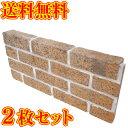 【送料無料】擬石レンガ調花壇材H20cm直型(ストレート)2枚セット
