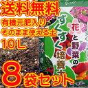 【送料無料】花と野菜のすくすく培養土10L×8袋セット【安心品質 元肥入り】