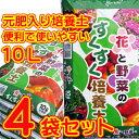 【送料無料】花と野菜のすくすく培養土10L×4袋セット【元肥入り バットグアノ配合】