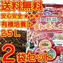 送料無料!花と野菜のまんぞく土25L×2袋セット【有機培養土 元肥入り】