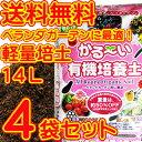 【送料無料】かる〜い有機培養土14L×4袋セット 【かるい土/捨てられる土】