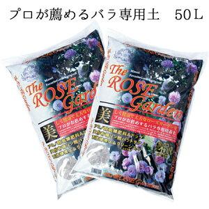 バラの土50L(25×2袋セット)【薔薇専用培土】