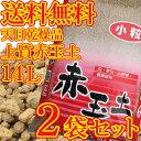 【送料無料】上質赤玉土14L×2袋セット【天日乾燥品 高品質】