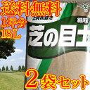 送料無料★上質粉ぬき芝目土18L×2袋セット(目土2坪分 床土1坪分)