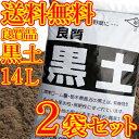 【送料無料】良質 黒土14L×2袋セット