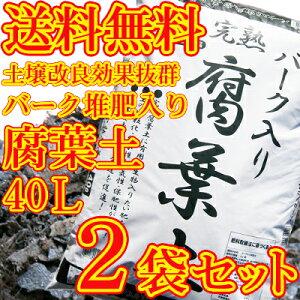 バーク入り完熟腐葉土40L×2袋セット】 送料無料