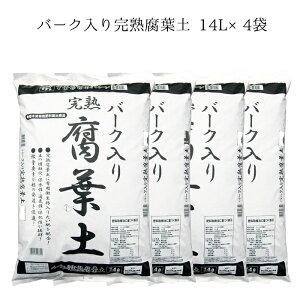 バーク入り完熟腐葉土14L×4袋セット】