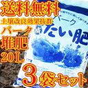 【送料無料】熟成バークたい肥20L×3袋セット