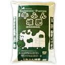 醗酵牛ふん堆肥(牛糞堆肥)20L【良質 動物性堆肥】 送料無料