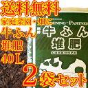 【送料無料】醗酵牛ふん堆肥(牛糞)40L×2袋セット