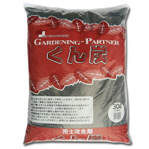くん炭【30L】(もみがらクン炭)【融雪効果】 送料無料
