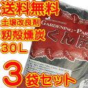 【送料無料】くん炭90L(30L×3袋セット)