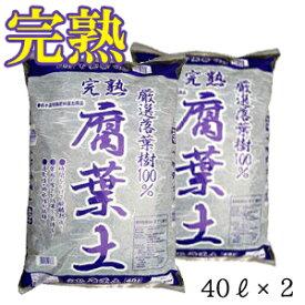 落葉100% 完熟腐葉土40L×2袋セット