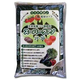 バットグアノ リン酸肥料 粒状 【スーパーグアノ粒状タイプ 5kg】