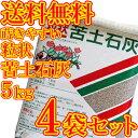 【送料無料】粒状苦土石灰5kg×4袋セット
