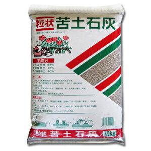 粒状苦土石灰10kg【炭酸苦土石灰】 送料無料
