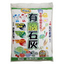 有機石灰 特殊肥料5kg【天然貝化石】約10坪分