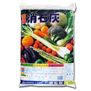 消石灰10kg【水酸化カルシウム】 送料無料