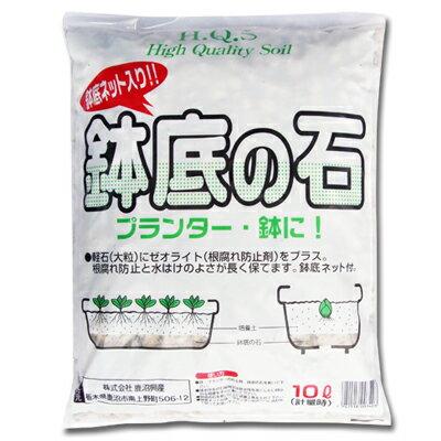 鉢底石10L(鉢底ネット1枚付き)【国産天然軽石使用】