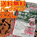 送料無料★ガーデニングバーク20L【バークチップ マルチングチップ デコレーションバーク】