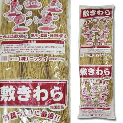 良質 敷きわら大袋 約1kg【長ワラ 藁 稲わら】