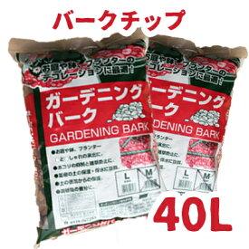 バークチップ 40l マルチング 越冬 保温 保湿 断熱 【ガーデニングバーク40L(20L×2袋セット)】
