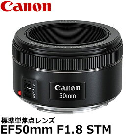 【送料無料】 キヤノン EF50mm F1.8 STM [コンパクトな標準単焦点レンズ/0570C001/EFマウント/交換レンズ/Canon]