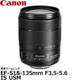 【送料無料】 キヤノン EF-S18-135mm F3.5-5.6 IS USM [標準ズームレンズ/1276C001/Canon]
